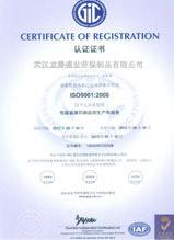 亚博体育ios版亚博体育app下载苹果ISO9001证书