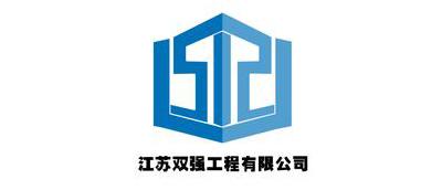 江苏双强工程有限公司