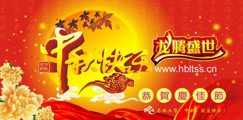 龙腾盛世劳保祝新老客户中秋节快乐!