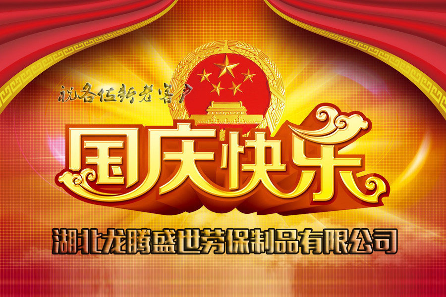龙腾盛世祝新老客国庆节快乐