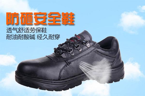 劳保鞋的防护原理