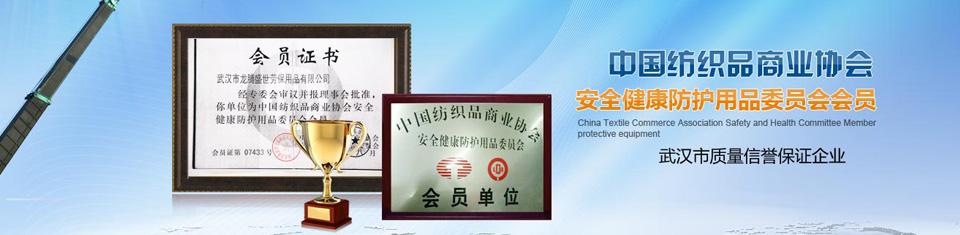 亚博体育ios版亚博体育app下载苹果——中国纺织品商业协会安全健康防护用品委员会会员