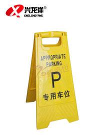请勿泊车小心地滑A字告示牌 请勿停车告示牌禁止停车牌 P字JT780