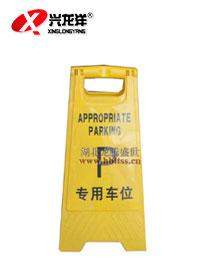 加厚请勿泊车小心地滑A字告示牌 请勿停车告示牌禁止停车牌 P字JT795